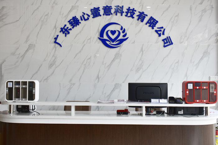 酒店客房用品智能化服务商——广东臻心蜜意科技