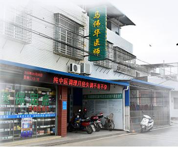 兴宁全科医生——兴宁市马新辉诊所(马伟华医师)