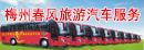 梅州春风旅游