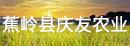 蕉岭县庆友农业
