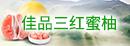 五华佳品三红蜜柚